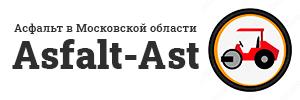 Асфальтирование в Московской области